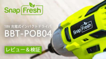 SnapFresh BBT-POB04 充電式インパクトドライバをレビュー&チェック