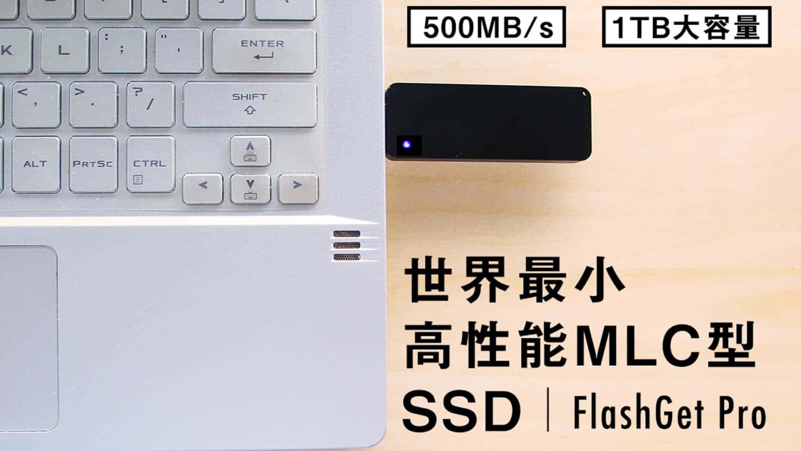 FlashGetレビュー、超軽量ポケットサイズのMLC型ポータブルSSD