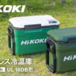 HiKOKI UL18DB コードレス冷温庫を発売、業界初の2部屋モードを搭載