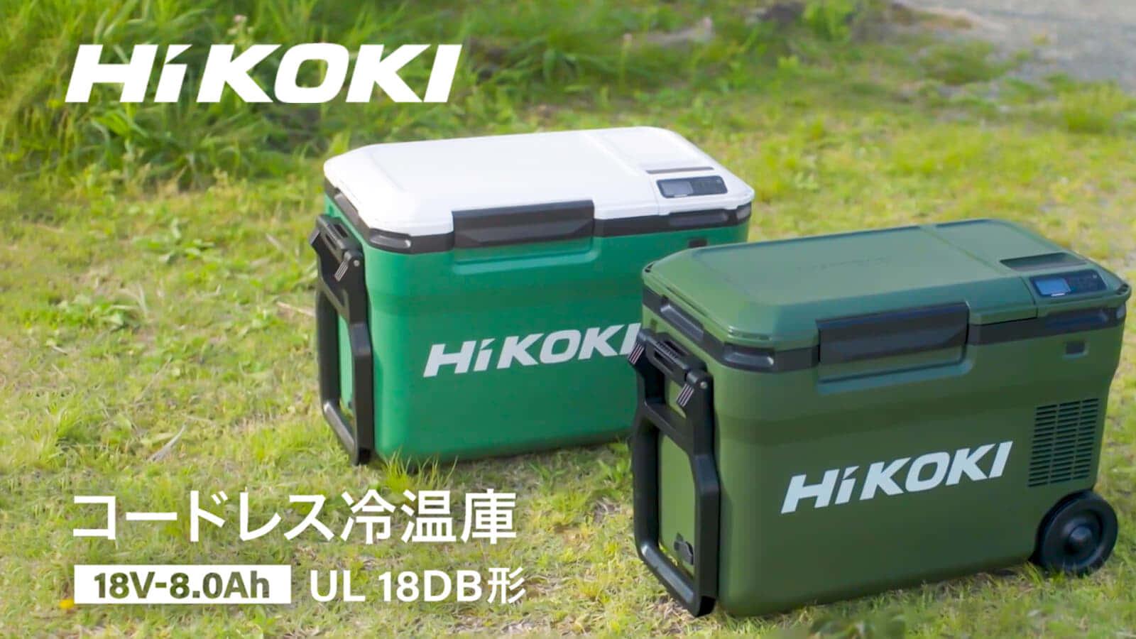 HiKOKI UL18DB 冷温庫を発売、業界初の2部屋モードを搭載