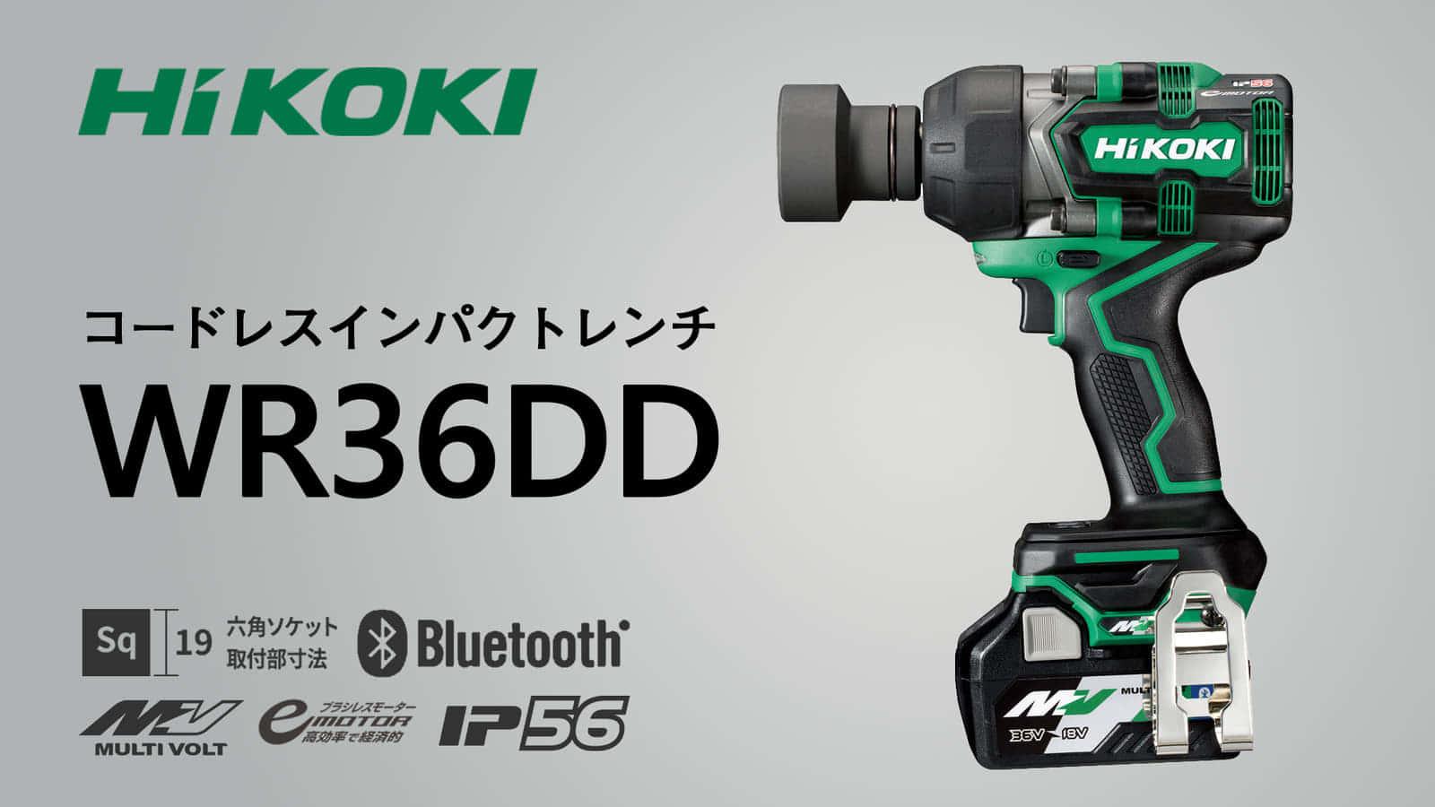 HiKOKI WR36DD コードレスインパクトレンチを発売、スマホでカスタマイズできるミドルクラス