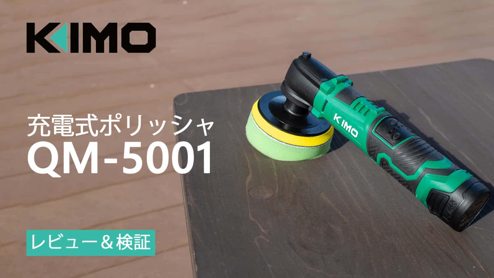KIMO 充電式12Vポリッシャレビュー、低価格DIY向けポリッシャ