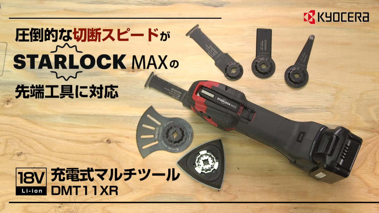京セラ DMT11XR 充電式マルチツールを発売、STARLOCK MAXに対応