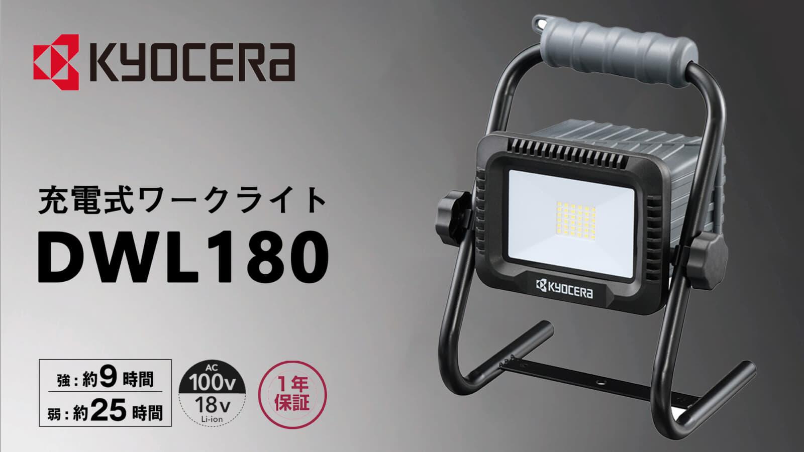 京セラ DWL180 充電式ワークライトを発売、RYOBIバッテリー初の投光器