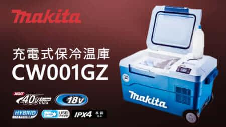 マキタ CW001GZ 充電式保冷温庫を発売、40Vmaxバッテリーに対応