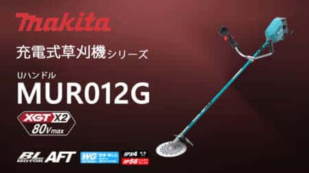 マキタ MUR012G 充電式刈払機を発売、80Vmax世界最強の充電式刈払機