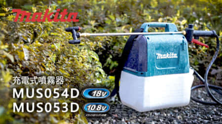 マキタ MUS054D/MUS053D 充電式噴霧器を発売、軽量・コンパクトな肩掛け式