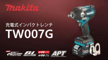 マキタ TW007G 充電式インパクトレンチを発売、取り回しに優れたミドルクラス