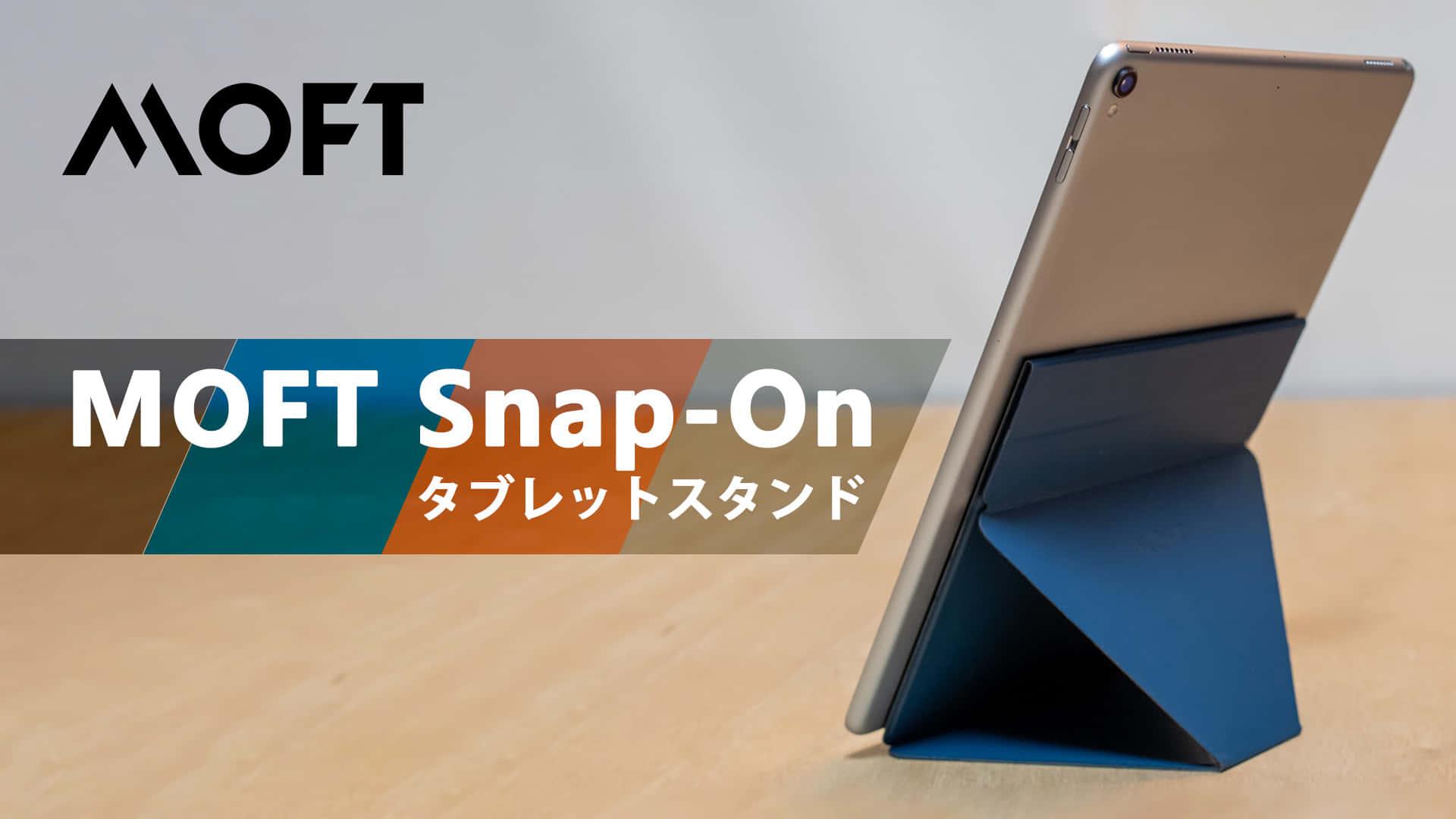 """タブレットスタンド MOFT Snap-Onレビュー、""""最適""""が見つかるスタンド"""