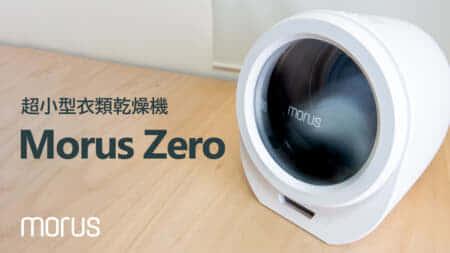 超小型衣類乾燥機 Morus Zeroレビュー、真空技術でスピーディに乾燥