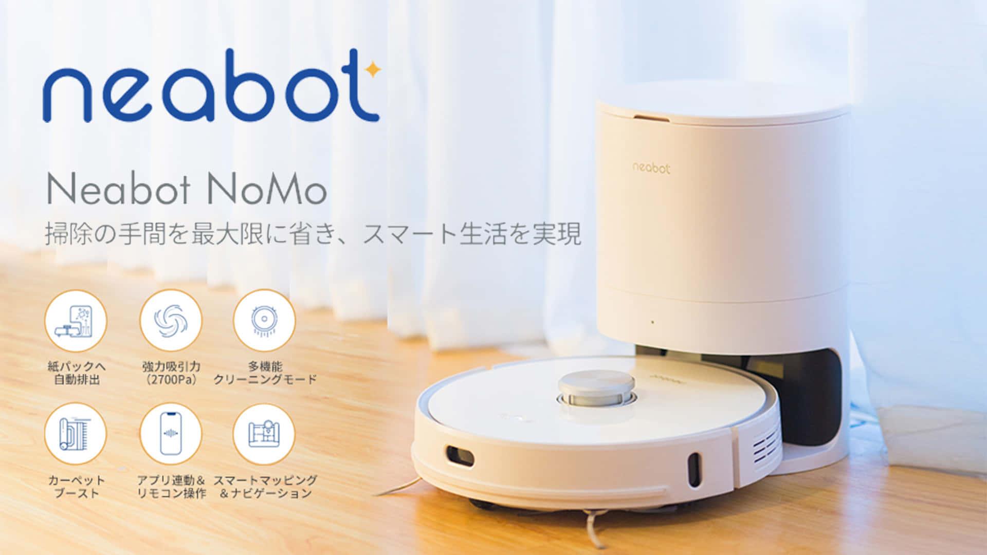 Neabot NoMo ロボット掃除機 レビュー、自動ゴミ回収&スマート管理機能を搭載