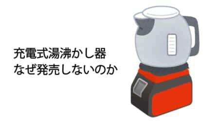 電動工具メーカーが充電式湯沸かし器や電気ケトルを販売しない理由【工具コラム】