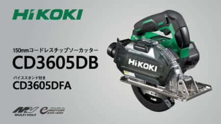 HiKOKI CD3605DB コードレスチップソーカッターを発売、150mm径チップソーモデル