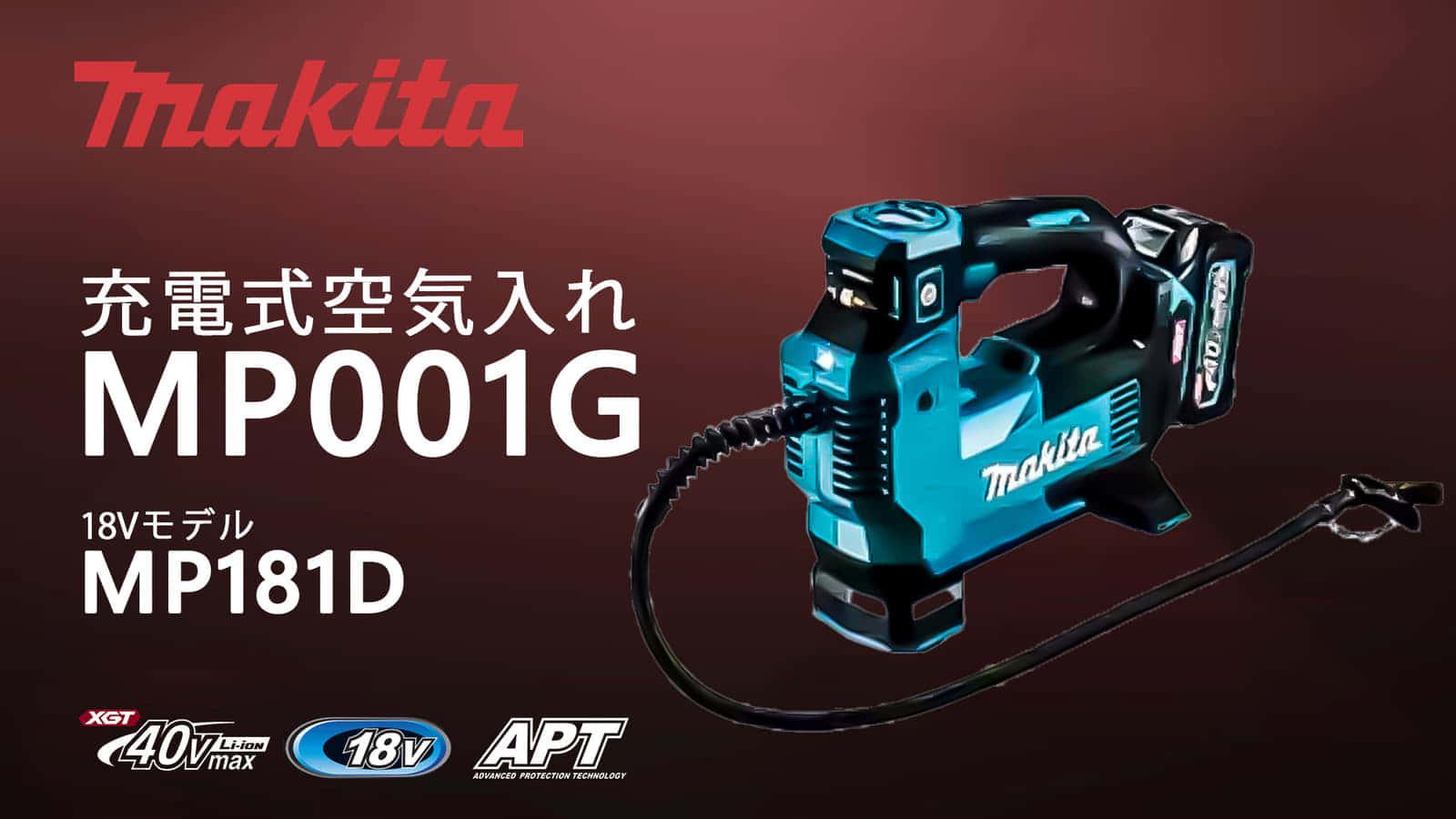 マキタ MP001G 充電式空気入れを発売、世界最速の充電式空気入れが登場