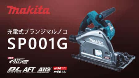 マキタ SP001G 充電式プランジマルノコを発売、長尺材・くり抜き切断に対応
