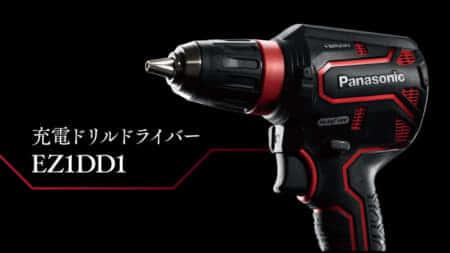Panasonic EZ1DD1 充電ドリルドライバーを発売、電子クラッチを搭載したコンパクトモデル
