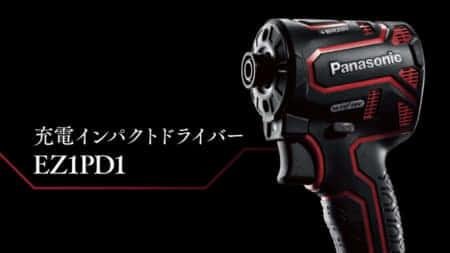 Panasonic EZ1PD1 充電インパクトドライバーを発売、EXENAシリーズ第一弾